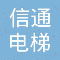 中信金通电梯(天津)有限公司