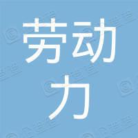 云南省劳动力中心市场有限公司德宏分公司