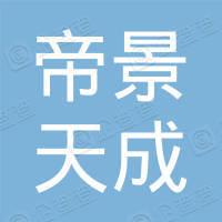 天津帝景天成酒店管理有限公司