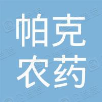 天津市阿格罗帕克农药有限公司
