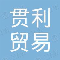 上海贯利贸易有限公司