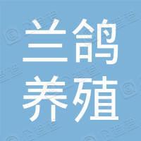 宁夏兰鸽养殖有限公司