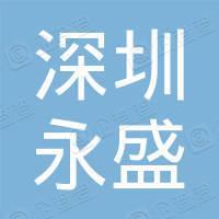 深圳市永盛机械设备环保科技有限公司