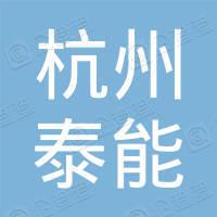 杭州泰能塑料机械厂