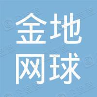 深圳市金地网球中心有限公司