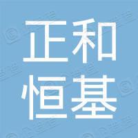 北京正和恒基数字科技有限公司