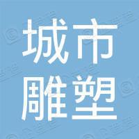 南京城市雕塑工作室有限公司