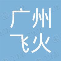 广州飞火网络科技有限公司