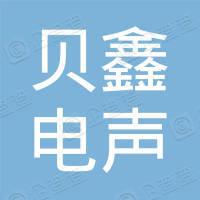 深圳贝鑫电声科技有限公司