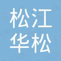 上海松江华松小额贷款股份有限公司