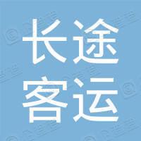 郑州市郑汴路长途客运汽车站