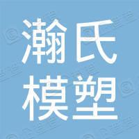 浙江瀚氏模塑科技有限公司