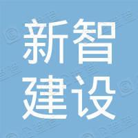 潮州新智建设工程有限公司