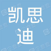 深圳市凯思迪贸易有限公司
