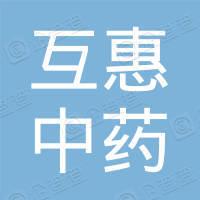 清原满族自治县互惠中药材种植专业合作社