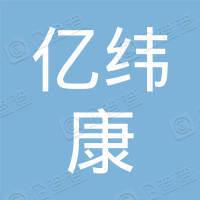 亿纬康(武汉)电子技术有限公司