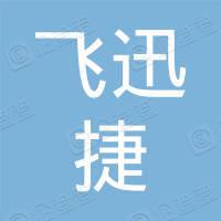 苏州飞迅捷通讯设备有限公司