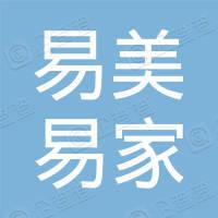 汉中易美易家物业管理有限公司