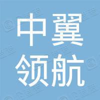 北京中翼领航科技股份有限公司