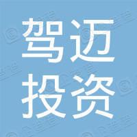 深圳市驾迈投资企业(有限合伙)