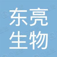 福建东亮生物科技有限公司