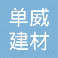 深圳市单威建材有限公司