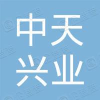北京中天兴业投资有限公司