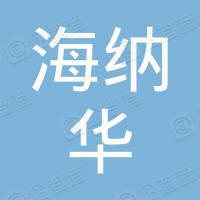 海纳华(上海)股权投资基金合伙企业(有限合伙)