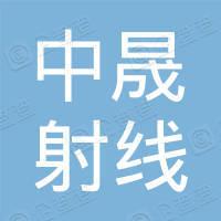 丹东中晟射线仪器有限公司