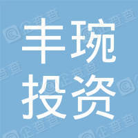 上海丰琬投资合伙企业(有限合伙)