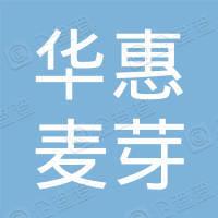 白银华惠麦芽集团有限公司