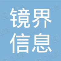 镜界信息科技(深圳)有限公司