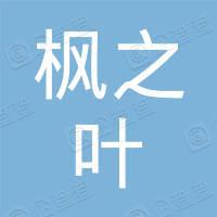 深圳前海枫叶资本管理有限公司