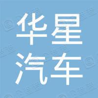 四川华星汽车集团有限公司