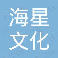 深圳市海星文化产业投资有限公司