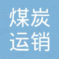 山西省煤炭运销集团晋东南铁路煤炭销售有限公司