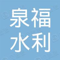 福建泉福水利水电工程有限公司古田分公司