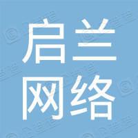 杭州启兰网络科技有限公司