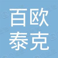 北京百欧泰克生物科技有限公司