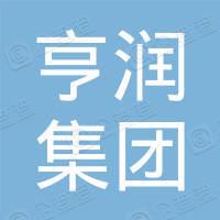 宁波亨润集团有限公司