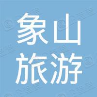 秦皇岛象山旅游开发有限公司