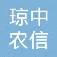 琼中黎族苗族自治县农村信用合作联社股份有限公司