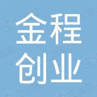 无锡金程创业投资江阴有限公司