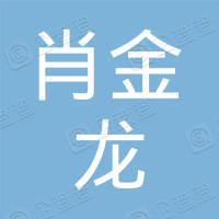 吉安市青原区肖金龙防水材料有限公司
