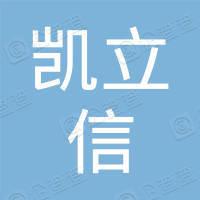 岳阳凯立信电气有限公司