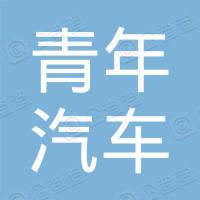 济南青年汽车有限公司