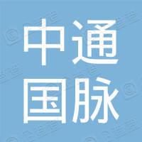 中通国脉物联科技(辽宁)有限公司