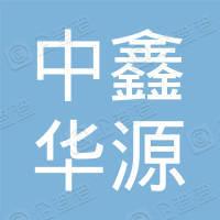 兰考中鑫华源新能源科技有限公司