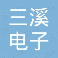 陆河县三溪电子有限公司