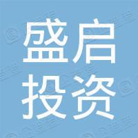 深圳市盛启投资有限公司